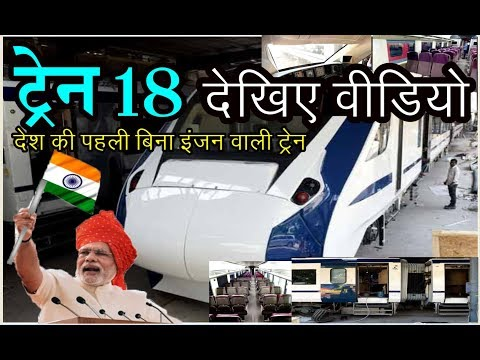 Train 18 : First Engine Less Train video inside pictures and features, Indian Railways