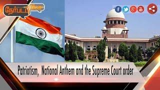 Nerpada Pesu 30-11-2016 Patriotism, National Anthem and the Supreme Court order – Puthiya Thalaimurai tv Show