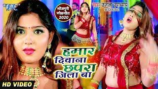 यह वीडियो सांग पुरे बिहार में तहलका मचा दिया 2020   Hamar Diwana Chhapra Jila Ba   Ujala Upadhaya