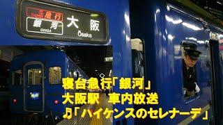 【車内放送】寝台急行「銀河」(24系 ハイケンス 大阪発車前)