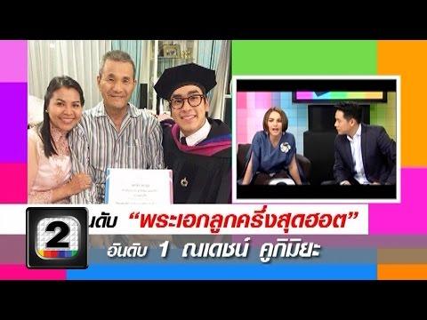 หล่อเวอร์!! ณเดชน์ คูกิมิยะ ลูกครึ่งไทย-ออสเตรีย (พระเอกลูกครึ่งสุดฮอต) 2/2 ดาราวาไรตี้โพล ช่อง 2