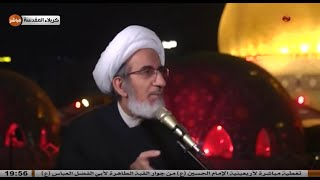 الشيخ حبيب الكاظمي - ليلة 19 صفر 1442 هـ