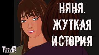 Мой последний раз в качестве няни. Страшная история на русском (АНИМАЦИЯ)