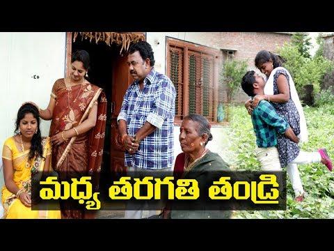 మధ్య తరుగతి తండ్రి # 25 Madhyatarugati Tandri  Telugu Comedy Shortfilm By Mana Palle Muchatlu