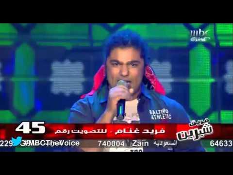 #MBCTheVoice -الموسم الأول - فريد غنام