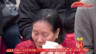 [喜上加喜]壮族小伙和孩子们打成一片 用善良和大爱帮助贫困生| CCTV综艺
