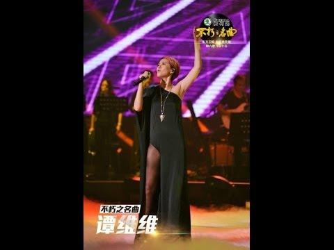 谭维维抱病献唱《在那遥远的地方》高清《不朽之名曲》Immortal Songs中国民歌专场