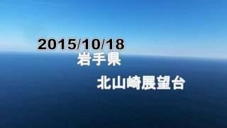 【BebapDrone】岩手県北山崎展望台