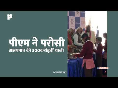 Prime Minister Narendra Modi serves poor children in Vrindavan