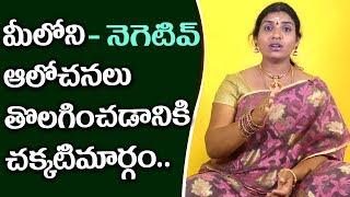 How to Avoid Negative Thoughts | Telugu Devotional Videos | Volga Video
