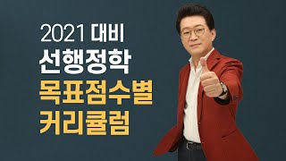 공무원 행정학 김중규 교수님 2021 선행정학 목표점수…