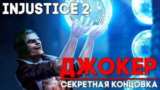 ДЖОКЕР - СЕКРЕТНАЯ КОНЦОВКА  Injustice 2 Прохождение  ПАСХАЛКА, О КОТОРОЙ ИГРА НЕ РАССКАЗЫВАЕТ