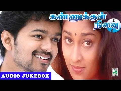 Vijay Hits | Ilayaraja Evergreen songs | Kannukul Nilavu - Jukebox (Full Songs)