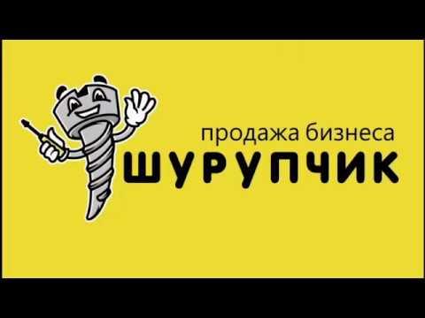 Продажа сети магазинов Шурупчик
