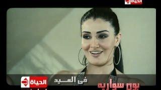 قناة الحياة - حصرياً .. برومو فيلم \
