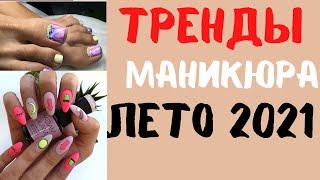 Модный маникюр 2021 лето главные тренды идеи фото маникюра Красивый дизайн ногтей