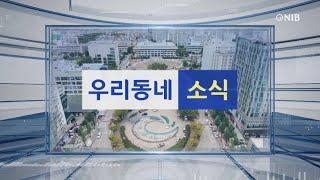 [NIB 뉴스] 우리 동네 소식- 2021년 1월 2주…