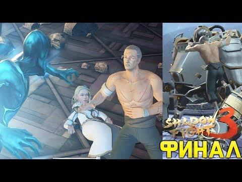 ФИНАЛ БОСС ТЕНЬ Глава 7 часть 2 Бой с Тенью 3 прохождение Shadow Fight 3