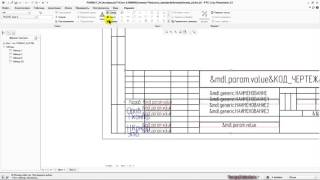 Создание ЕСКД формата и настройка параметров CREO Parametric (Часть 3).(В серии из четырех видео мы настроим CREO под ЕСКД и создадим формат и основную надпись для чертежей . Ссылка..., 2016-03-04T14:56:16.000Z)
