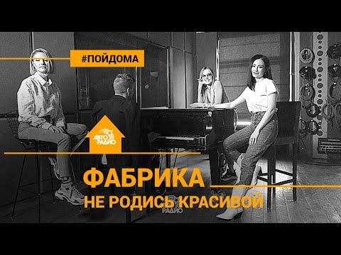 """🅰️ @группа ФАБРИКА - Не Родись Красивой (проект Авторадио """"Пой Дома"""") acoustic version"""