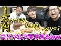 地元の男友達で高級パン1万円分食べてみたらミニーちゃんが大爆発!!
