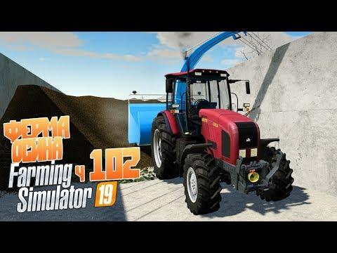 Большая распродажа стартовала - ч102 Farming Simulator 19