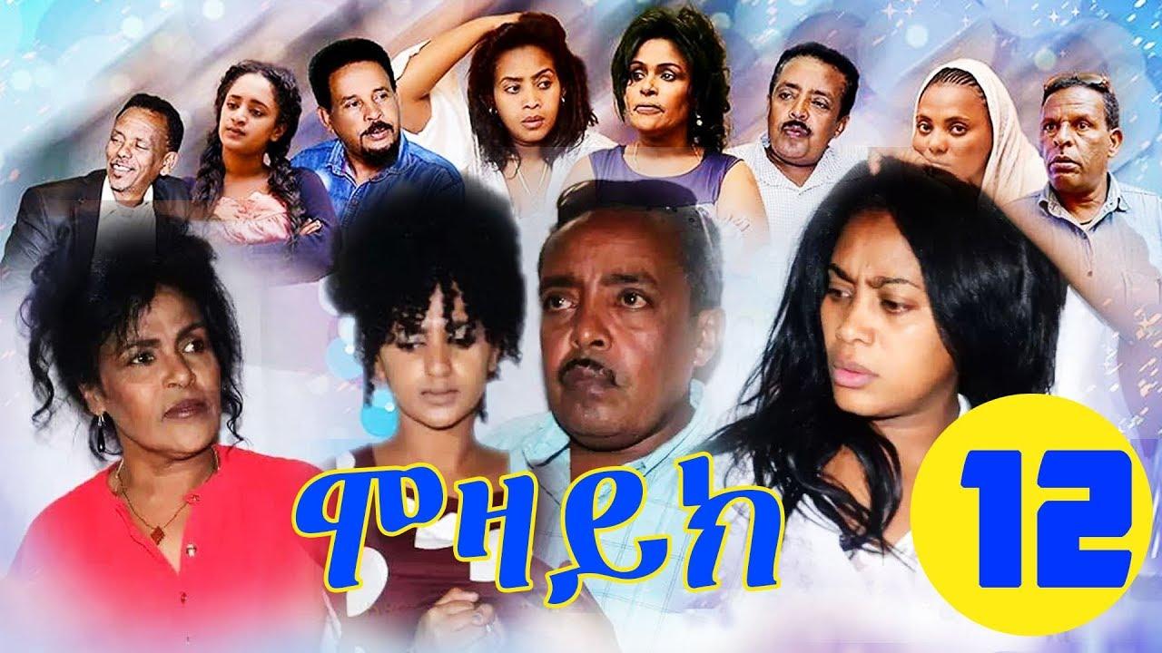 b6acf5d63c1c New Eritrean Film 2018 - MOZAIK - ሞዛይክ - Part 12 - YouTube