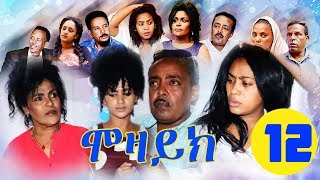 New Eritrean Film 2018 - MOZAIK - ሞዛይክ - Part 12