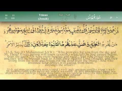 010   Surah Yunus by Mishary Al Afasy (iRecite)