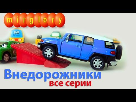 Внедорожники все серии про машинки мультик для детей Видео и мультфильмы mirglory