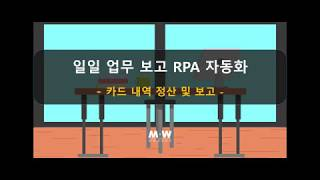 RPA 일일업무보고, 카드내역 정산 / MWORKS 업…