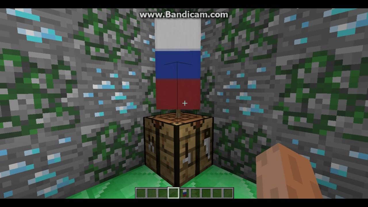 Как делать флаги россии в майне