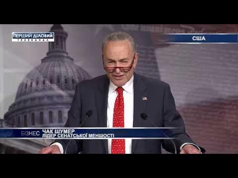 Сенат США согласовал предоставление 2 трлн. долларов на спасение экономики от последствий эпидемии