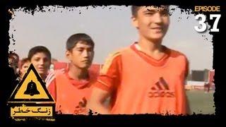 Zang-e-Khatar - SE- 4 - EP-37 / زنگ خطر - فصل چهارم - قسمت سی و هفتم