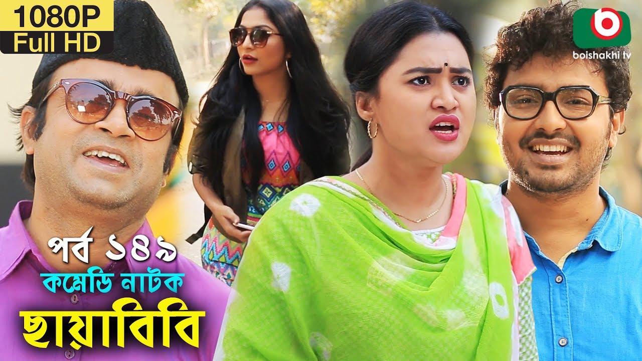 কমেডি নাটক - ছায়াবিবি | Bangla New Funny Natok Chayabibi EP 149 | A K M Hasan, Alvi | Serial Drama