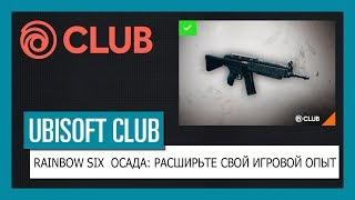 UBISOFT CLUB — расширьте свой опыт игры в Rainbow Six Осада благодаря Ubisoft Club