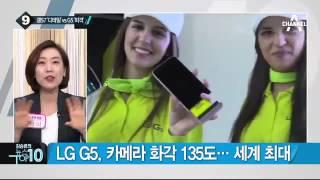 LG G5 vs 삼성 갤럭시S7, 첨단 스펙 맞대결_채널A_뉴스TOP10