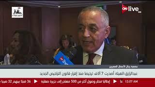 أحمد عبد الرازق: الهيئة أصدرت 7 ألاف ترخيصا منذ إقرار قانون التراخيص الجديد