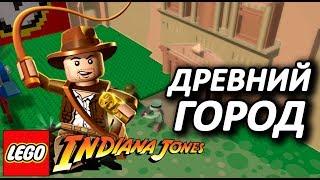 LEGO Indiana Jones Прохождение - ДРЕВНИЙ ГОРОД