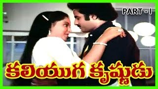 kaliyuga krishnudu - Telugu Full Length Movie Part-1 - BalaKrishna,Radha