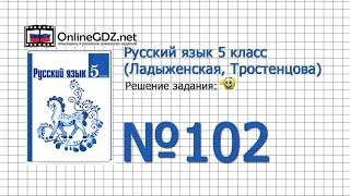 Задание № 102 — Русский язык 5 класс (Ладыженская, Тростенцова)
