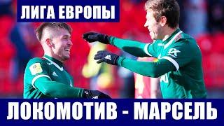 Футбол Лига Европы УЕФА 2021 2022 Группа Е 1 тур Локомотив Москва Марсель Франция