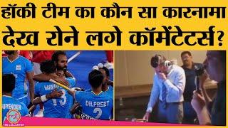 Download Indian Hockey Team की जीत पर क्यों रोने लगी Sony Commentary Team? Tokyo 2020 । Olympics । Team India