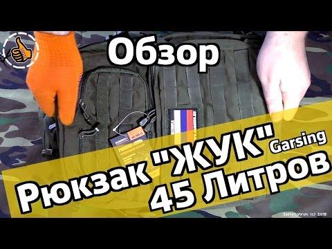 купить Рюкзак Гарсинг 24 Л. С Карманами