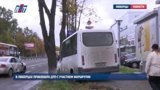В Люберцах произошло ДТП с участием маршрутки(В Люберцах в районе «Высшая школа» произошло ДТП с участием легкового автомобиля и маршрутного такси...., 2016-10-05T10:44:42.000Z)