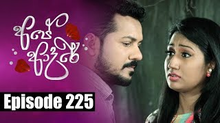 Ape Adare - අපේ ආදරේ Episode 225 | 05 - 01 - 2019 | Siyatha TV Thumbnail