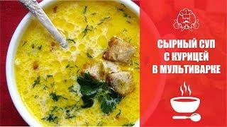 Как приготовить сырный суп в мультиварке