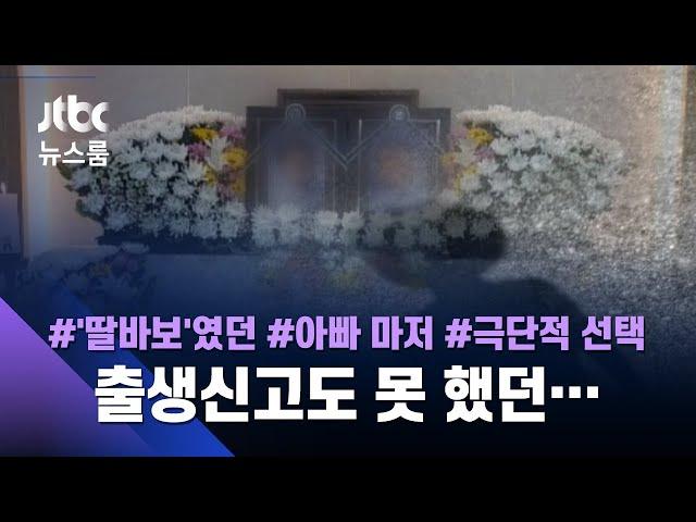 8살 딸 잃은 슬픔에 아빠까지…미혼부 울리는 '출생신고', 왜 어렵나 / JTBC 뉴스룸