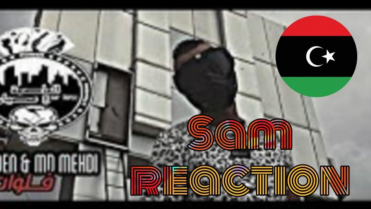 Download #عصيان_العاصمة#والعاصمة_عصيان  Bn Laden ft. Md Mehdi | Flowat - فــلوات |Sam reaction  +18