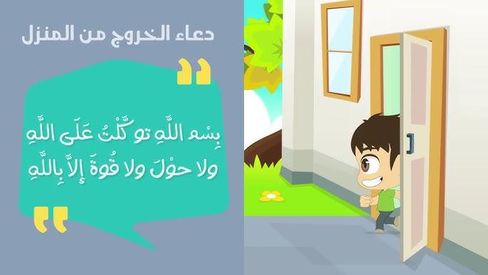 المساعد رحمه الله زارع مطوية عن اداب دخول وخروج من المنزل Comertinsaat Com